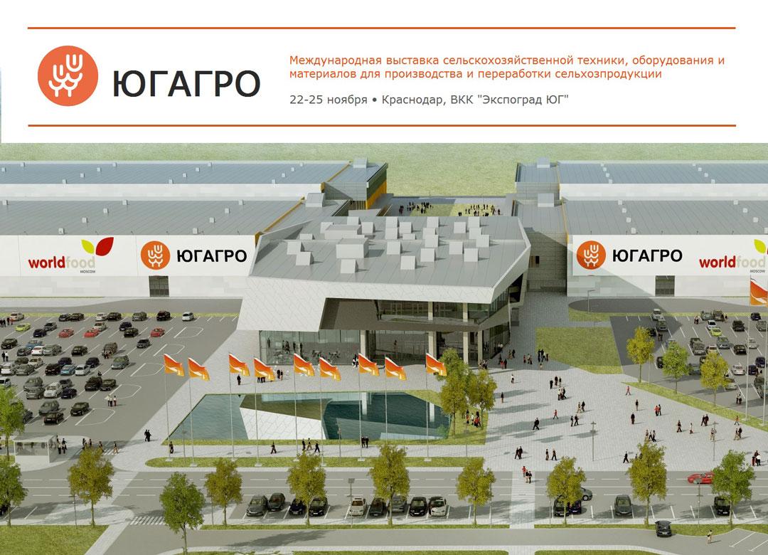 Выставка ЮГ АГРО 2017